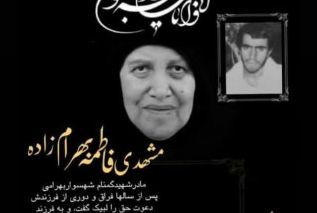 نامه سرگشاده خانواده شهید شهسوار بهرامی خطاب به رئیس بنیاد شهید و امور ایثارگران شهرستان میناب