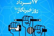 بی اعتنایی مسئولین شهرستان میناب به روز خبرنگار!